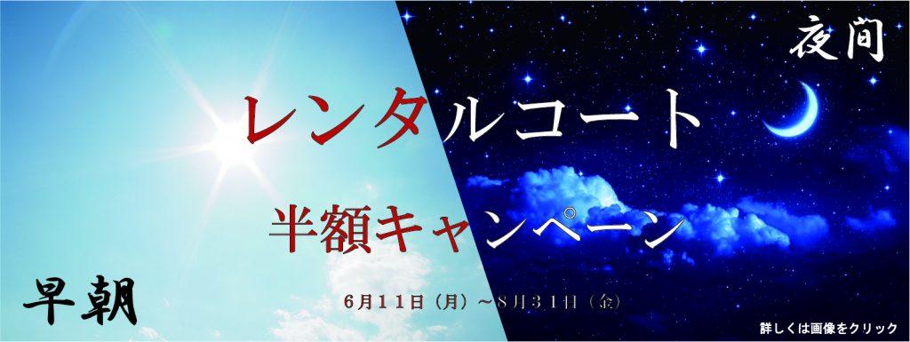 【期間限定】レンタルコート 半額キャンペーン